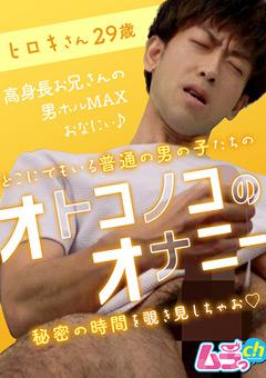 【ヒロキ動画】オトコノコのオナニー-ヒロキさん29歳 -ゲイ