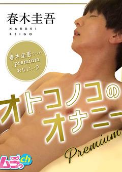 【春木圭吾動画】オトコノコのオナニーpremium-春木圭吾 -ゲイ