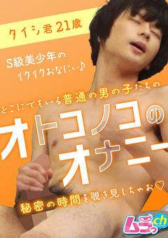 【タイシ動画】オトコノコのオナニー-タイシ君21歳 -ゲイ