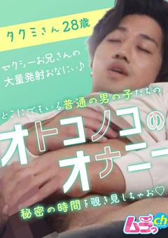 【タクミ動画】オトコノコのオナニー-タクミさん28歳 -ゲイ
