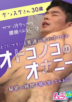 【ケンスケ動画】オトコノコのオナニー-ケンスケさん30歳 -ゲイ