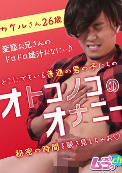 【カケル動画】オトコノコのオナニー-カケルさん26歳 -ゲイ