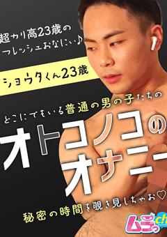 【ショウタ動画】オトコノコのオナニー-ショウタくん23歳 -ゲイ