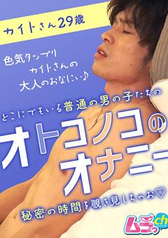 【カイト動画】オトコノコのオナニー-カイトさん29歳 -ゲイ