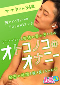 オトコノコのオナニー マサヤさん34歳