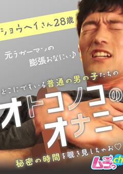 【ショウヘイ動画】オトコノコのオナニー-ショウヘイさん28歳 -ゲイ
