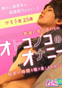 【アキラ動画】オトコノコのオナニー-アキラ君25歳 -ゲイ