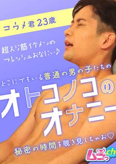 【コウメ動画】オトコノコのオナニー-コウメ君23歳 -ゲイ