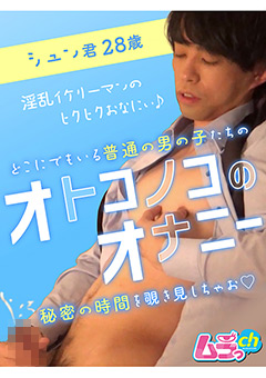 【シュン動画】オトコノコのオナニー-シュン君28歳 -ゲイ