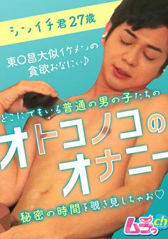 【シンイチ動画】オトコノコのオナニー-シンイチ君27歳 -ゲイ