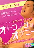 オトコノコのオナニー アツシさん33歳