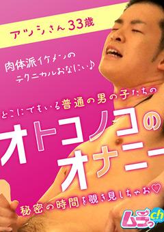 【アツシ動画】オトコノコのオナニー-アツシさん33歳 -ゲイ