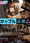 カップル盗撮 ○校生カップルが、エロいプレイに挑戦