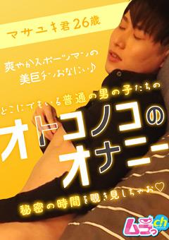 【マサユキ動画】オトコノコのオナニー-マサユキ君26歳 -ゲイ