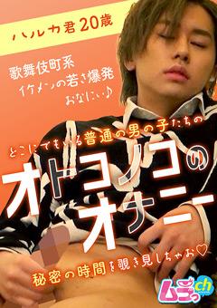 【ハルカ動画】オトコノコのオナニー-ハルカ君20歳 -ゲイ