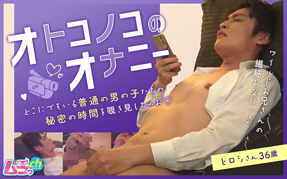 オトコノコのオナニー ヒロシさん36歳