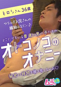 【ヒロシ動画】オトコノコのオナニー-ヒロシさん36歳 -ゲイ