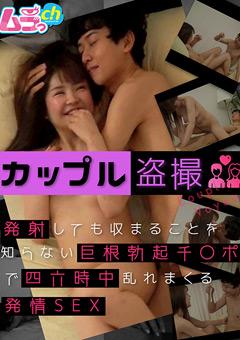 【盗撮動画】カップル盗撮-勃起ペニスで四六時中乱れまくる欲情SEX