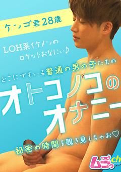 【ケンゴ動画】オトコノコのオナニー-ケンゴ君28歳 -ゲイ