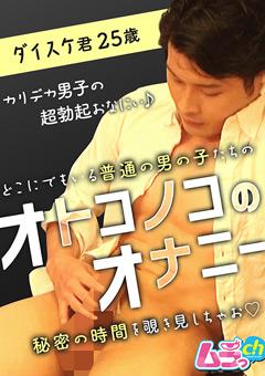 【ダイスケ動画】オトコノコのオナニー-ダイスケ君25歳 -ゲイ