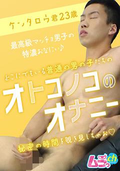 【ケンタロウ動画】オトコノコのオナニー-ケンタロウ君23歳 -ゲイ