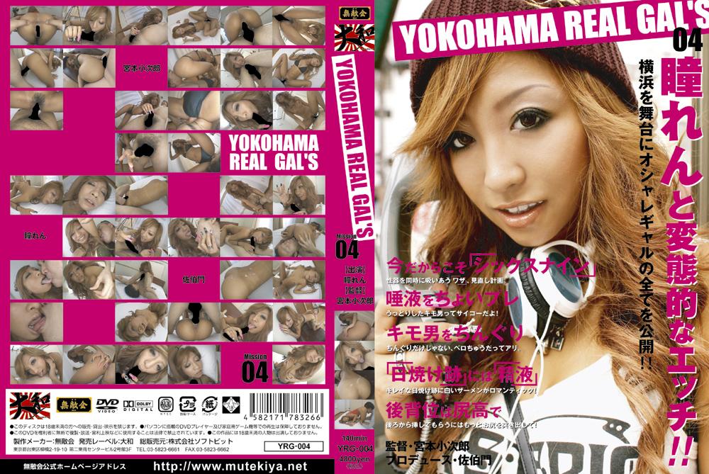 YOKOHAMA REAL GAL