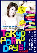 Tokyo Porno Days act.9 村山かづは