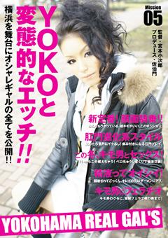 YOKOHAMA REAL GAL'S 05 YOKO