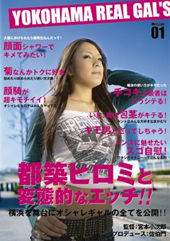 YOKOHAMA REAL GAL'S 01 都築ヒロミ