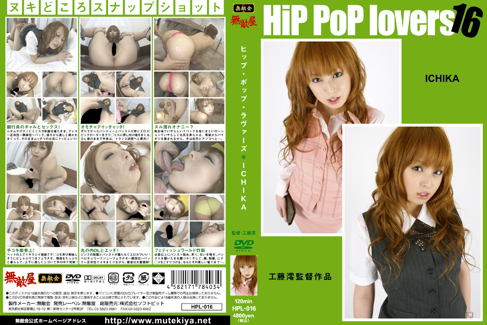 Hip PoP lovers 16 ICHIKA