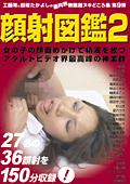 顔射図鑑2