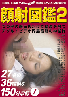顔射図鑑2…》激エロ・フェチ動画専門|ヌキ太郎
