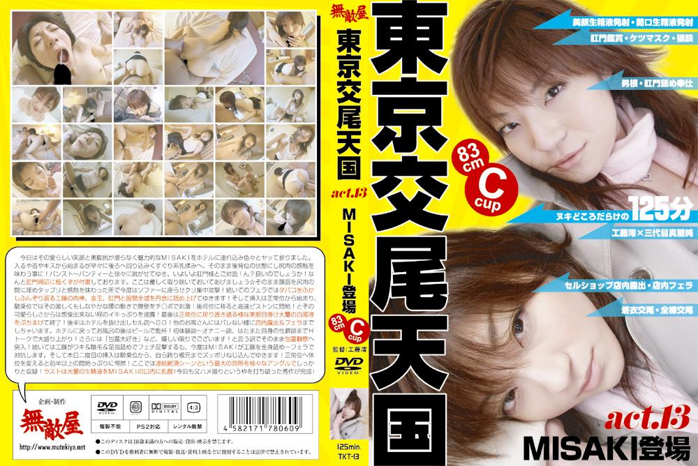 素人:東京交尾天国 act.13 MISAKI