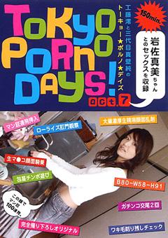 Tokyo Porno Days act.7 岩佐真美