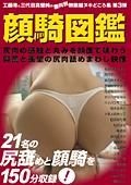 顔騎図鑑|人気のお尻動画DUGA