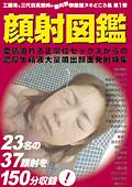 顔射図鑑|人気の顔射動画DUGA