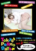 Tokyo Porno Days act.2 中山千秋