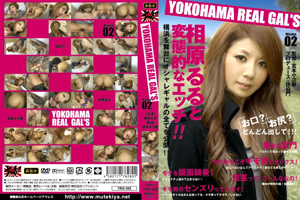 YOKOHAMA REAL GAL'S 02 相原るる