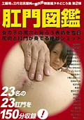 肛門図鑑|人気の 人妻・熟女の乱交エロ動画DUGA