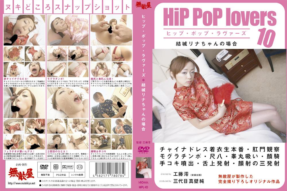 Hip PoP lovers 10 結城リナ