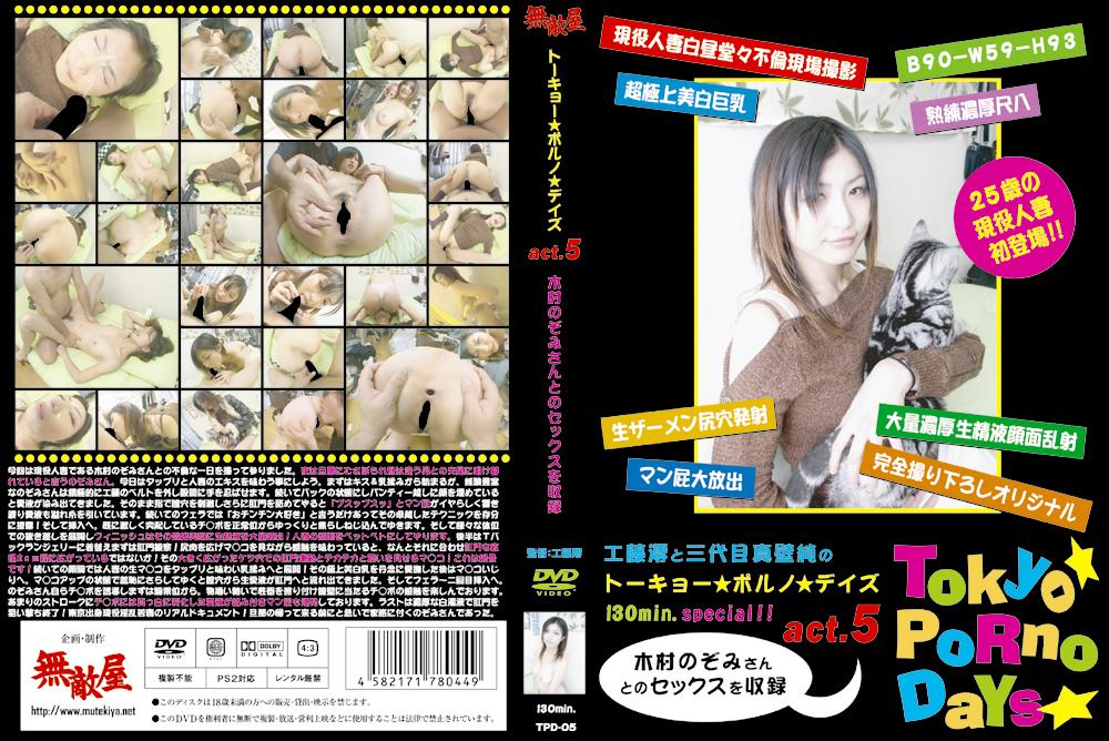 木村のぞみクンニ動画|Tokyo Porno Days act.5 木村のぞみ