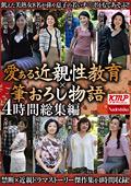 愛ある近親性教育×筆おろし物語 4時間総集編