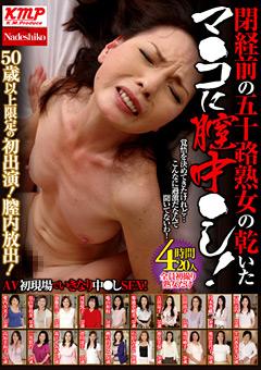 閉経前の五十路熟女の乾いたマ●コに膣中●し!4時間20人