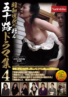 昭和世代へ贈る五十路ドラマ集4 4編×4時間…》エロerovideo見放題|エロ365