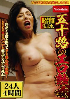 昭和生まれ 五十路のエロ熟女24人4時間…》エロerovideo見放題|エロ365