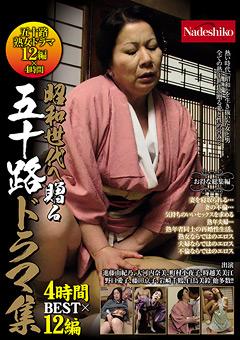 昭和世代へ贈る五十路ドラマ集 4時間BEST×12編…|推奨》エロerovideo見放題|エロ365
