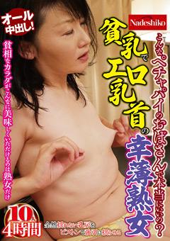 貧乳でエロ乳首の幸薄熟女10人4時間…》激エロ・フェチ動画専門|ヌキ太郎