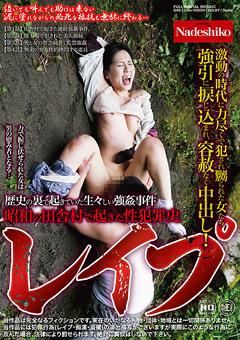 昭和の田舎村で起きた性犯罪史レイプ