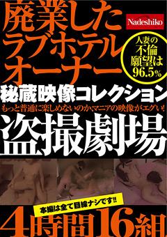廃業したラブホテルオーナー秘蔵映像コレクション 盗撮劇場 4時間16組