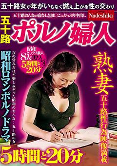 五十路ポルノ婦人 昭和ロマンポルノドラマ 五十路女が年がいもなく燃え上がる性の交わり 5時間と20分